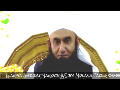 Waqiya Hazrat Yaqoob A.S by Molana Tariq jameel sahab