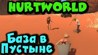 Игра Hurtworld - Бомжи, автоматы, тачки, база и ресурсы