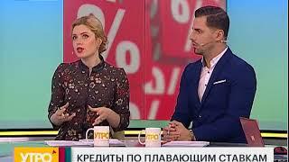 Кредиты по плавающим ставкам. Утро с Губернией. 06/03/2018. GuberniaTV