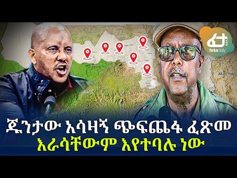 ጁንታው አሳዛኝጭፍጨፋ ፈጽመ እራሳቸውም እየተባሉ ነው!   Ethiopia   Getachew Reda   General Tsadkan Gebretensae   TPLF