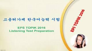 EPS TOPIK 2016 Lesson 1-10 Answer tip ចំលើយវិញ្ញាស្តាប់ មេរៀន 1-10