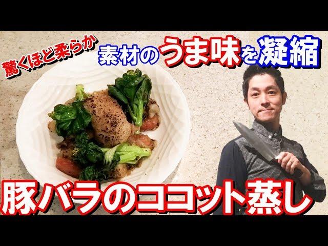 豚バラ肉の春野菜 蒸し リヨン風 フランス郷土 伝統 料理 作り方 staubで作る 本格簡単シンプルレシピ chef koji #家で一緒にやってみよう
