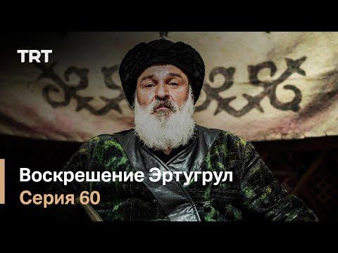 Воскрешение Эртугрул Сезон 1 Серия 60