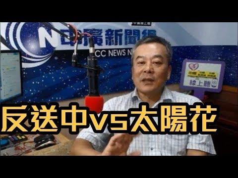 6/11/19【中廣論壇】董智森:香港反送中vs台灣太陽花│