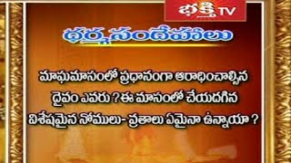 Importance of Maghamasa Pooja Vidhanam - Maghamasam Special Dharma Sandehalu