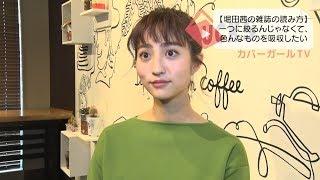 モデルにタレントに、近年は女優としても活躍する堀田茜さんに雑誌の読...