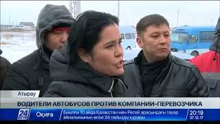 Водители автобусов отказались выходить на маршруты в Атырау