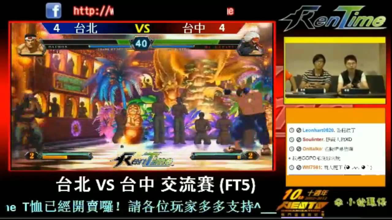 【RenTime】KOF XIII 台中VS台北大會戰 SET09 FINAL