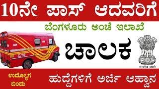 ಬೆಂಗಳೂರು  ಅಂಚೆ ಇಲಾಖೆಯಲ್ಲಿ ಚಾಲಕ ಹುದ್ದೆಗಳು । Karnataka Jobs | Udyoga Varte Postal Recruitment 2019