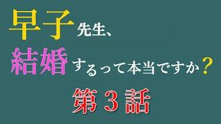 松下奈緒主演ドラマ【早子先生、結婚するって本当ですか?】第3話の予...