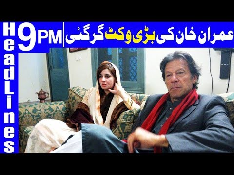 Imran Khan loses another Wicket before election - Headlines & Bulletin 9 PM - 17 April 2018 | Dunya