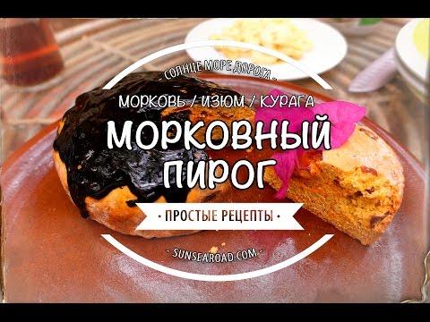 Рецепт Морковный пирог / Carrot cake / ПИРОГИ РЕЦЕПТЫ ПРОСТЫЕ