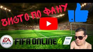 Фото FIFA Online 4 собираю состав ЦСКА Москва