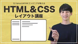 【HTML/CSSレイアウト】よく使われるサイドバーデザインを一緒にコーディングしていきましょう【ヤフー出身エンジニアの初心者向けプログラミング講座】