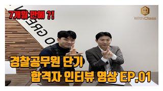 경찰공무원 필기시험 단기합격자 인터뷰!!(ft.7개월?…