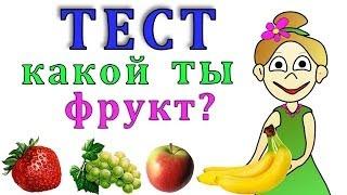 ТЕСТ: какой ты ФРУКТ =)