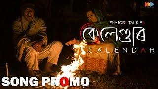 SONG PROMO | CALENDAR (2017) | SORU SORU ASHABOR সৰু সৰু আশাবোৰ | SIDDHARTH HAZARIKA | TARALI SARMA