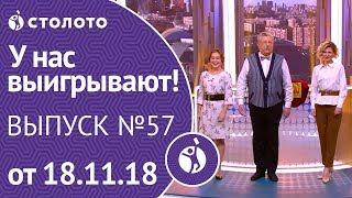 Столото представляет   У нас выигрывают - выпуск №57 от 18.11.18