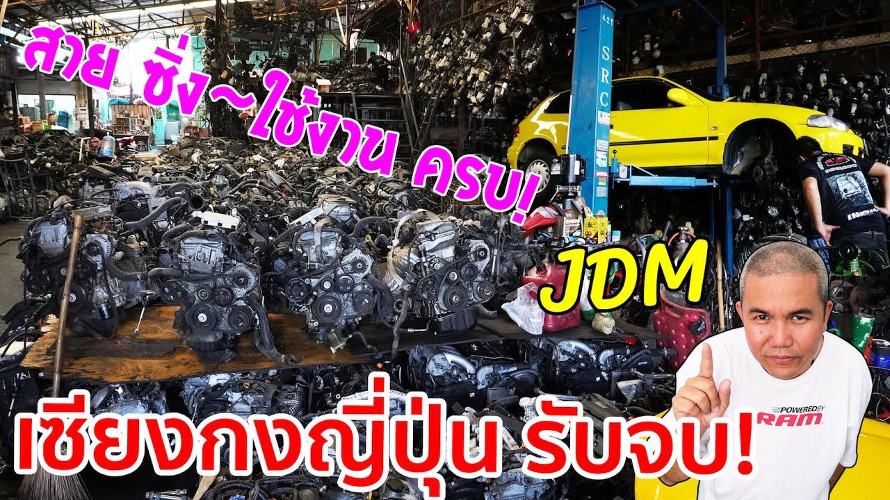 แหล่งค้าอะไหล่รถยนต์มือสอง เชียงกงรถญี่ปุ่น JDM แบบรับจบ!! ย่านนนทบุรี เครื่องยนต์เพียบ!