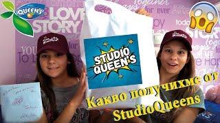 Какво получихме от StudioQueens + Изненада