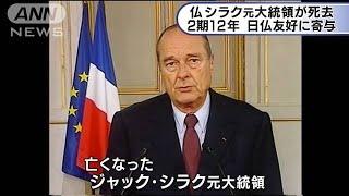大の親日家 フランス元大統領シラク氏が死去(19/09/27)