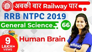 9:30 AM - RRB NTPC 2019   GS by Shipra Ma'am   Human Brain