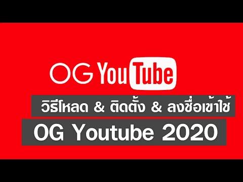 สอนติดตั้ง OG Youtube 2020 แบบลงชื่อเข้าใช้งานได้