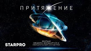 Download Паулина Андреева - Closer (OST Притяжение) Mp3 and Videos