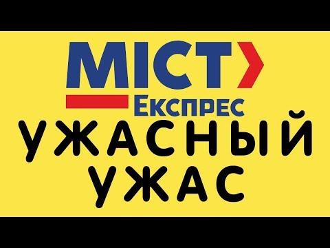 Мист экспресс отзыв. Доставка посылки Meest Express по Украине и ужасный сервис - не связывайтесь!