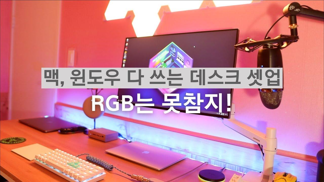맥북, 윈도우PC 둘 다 쓰는 사람의 컴퓨터 책상 소개(feat. RGB LED 번쩍번쩍)
