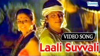 Laali Suvvali - Jodi Hakki - Shivaraj Kumar - Charulatha - Kannada Song