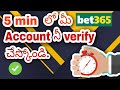 how to verify id in bet365 || id verification in bet365