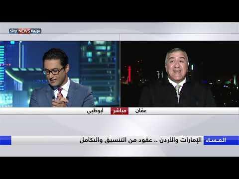 الإمارات والأردن .. عقود من التنسيق والتكامل  - 23:53-2018 / 11 / 20