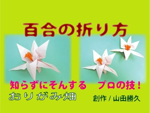 ハート 折り紙 折り紙 ゆり 作り方 : youtube.com