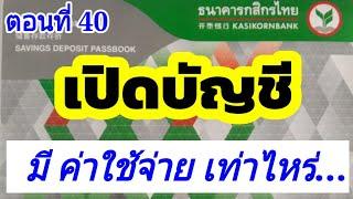 เปิดบัญชีธนาคารกสิกรไทยเสียกี่บาท | kbank | กสิกรไทย