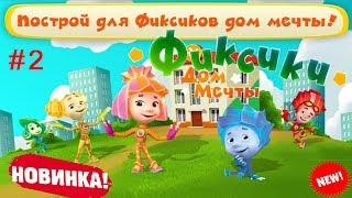 Фиксики Дом Мечты #2 (11-20 уровни) НОВАЯ ИГРА приключения Фаера Детское видео Игровой мультик