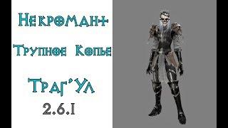 �������� ���� Diablo 3: ТОП билд некроманта кровавого копья  в сете Аватар Траг'Ула 2.6.1 ������