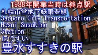 札幌市営地下鉄東豊線 豊水すすきの駅に潜ってみた Hōsui Susukino Station. Sapporo City Transportation Toho Line