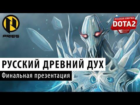 видео: dota 2: Русский Древний Дух (ancient apparition)