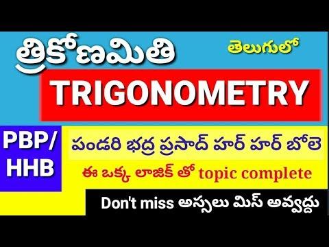 Trigonometry Telugu Tricks || Ntpc Trigonometry Telugu || Trigonometry Formulas