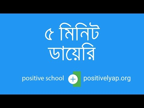 How to be happy - 5 min Journal - Bangla Animated - Motivational videos and thoughts