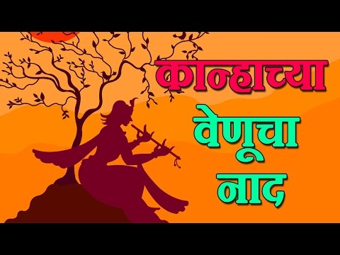 Top 15 Marathi Gavlan Songs - Aikuni Venucha Naad |Marathi Songs 2016 | Janmashtami Songs 2016