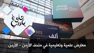 معارض علمية وتعليمية في متحف الأردن