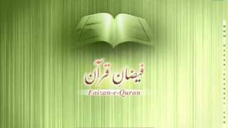 Surah Feel - Tafseer