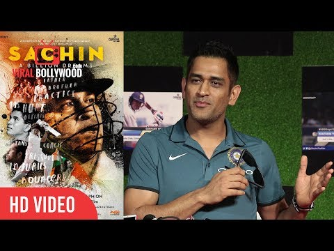 MS Dhoni Review on Sachin A Billion Dreams | Sachin Tendulkar