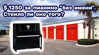 Купили пианино
