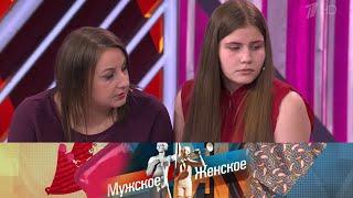 Галина Часть 1 Мужское Женское Выпуск от 25 05 2020