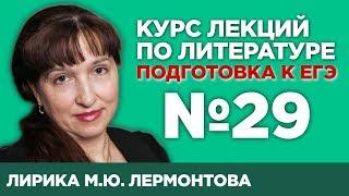 Лирика М.Ю. Лермонтова (частное мнение) | Лекция №29