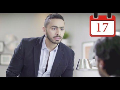مسلسل فرق توقيت HD- الحلقة السابعة عشر ١٧ - تامر حسني /Tamer Hosny