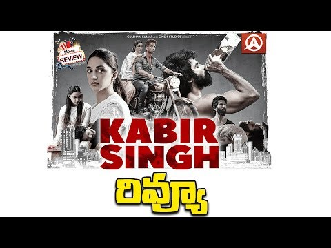 kabir-singh-movie-review-l-shahid-kapoor-l-kiara-advani-l-namaste-telugu